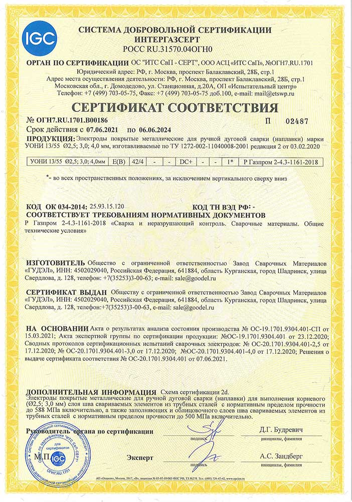 ИНТЕРГАЗСЕРТ УОНИ-13