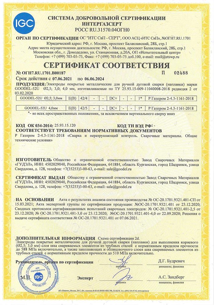 ИНТЕРГАЗСЕРТ goodel-52u
